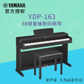 Yamaha/雅马哈YDP-162 电子钢琴88键重锤数码钢琴 高端乐器带琴盖