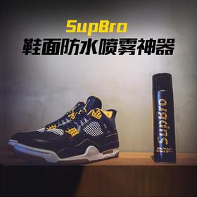 《型男必备》SupBro 鞋面防水喷雾神器/洗鞋套装