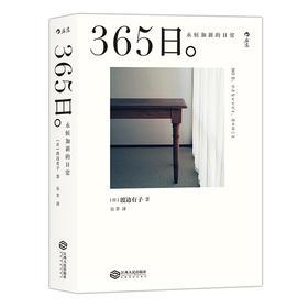 365日:永恒如新的日常(人气料理家渡边有子的365日生活美学)