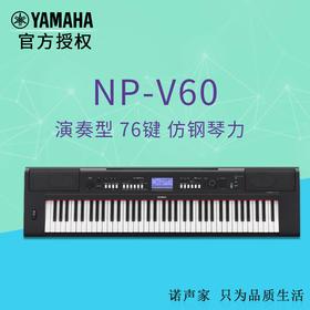 YAMAHA/雅马哈电子琴 NP-V60 NPV60演奏型 76键 仿钢琴力度键