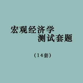 AP 宏观经济学(14套) 培训 三立网校