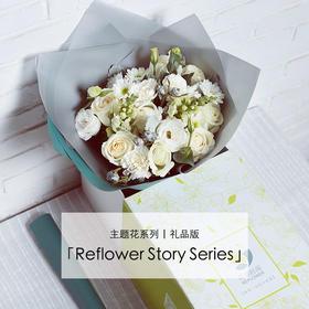 主题花系列 | 礼品版,468每月4束,每周一束主题花束礼品装