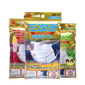 日本 KOWA 三次元高密着口罩 儿童男女款可选 PM2.5防雾霾5片/盒