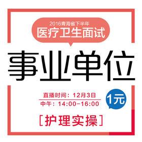青海事业单位考试-医疗卫生面试(护理实操)