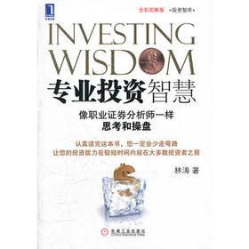 专业投资智慧:像职业证券分析师一样思考和操盘(全彩图解版)
