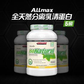 Allmax IsoNatural 全天然分离乳清蛋白 5磅