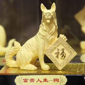 十二生肖福字狗