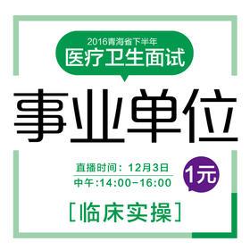 青海事业单位考试-医疗卫生面试(临床实操)