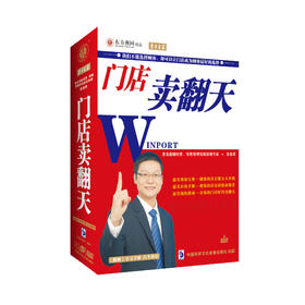 门店卖翻天2——门店督导执行全案(5DVD/软件)