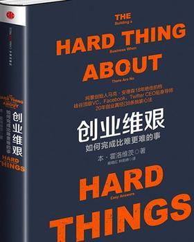 创业维艰 :如何完成比难更难的事(订商学院全年杂志,赠新书)