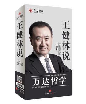 王健林说万达哲学(8DVD)经营哲学企业管理培训视频光盘