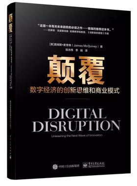 颠覆:数字经济的创新思维和商业模式(订商学院全年杂志,赠新书)