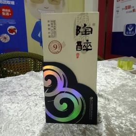 青海馆52度九年陶醉浓香型480ml