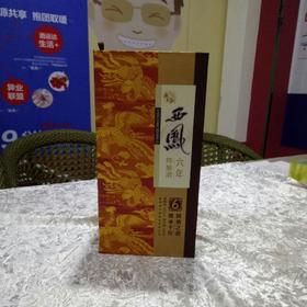 青海馆45度西凤六年陈酿酒精品凤香型500ml
