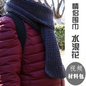 水浪花围巾编织材料包棒针编织围巾男女款粗棉线情人棉围巾线教程