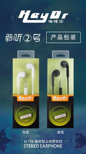 嗨博士H-116通用型立体声耳机  安卓苹果通用