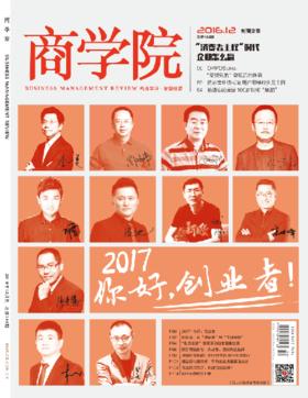 《商学院》2016年12月刊  +《商学院》杂志独家调查消费者主权时代,你准备好了吗? PDF