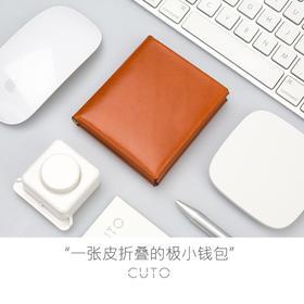 CUTO 一张牛皮折叠的极小钱包(如需定制请拍定制版并在备注留言想刻的字)