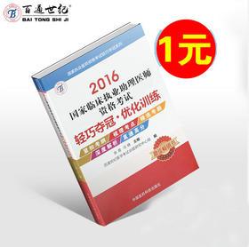 执业/助理医师优化训练砍价1元购(备注专业)