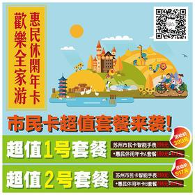 【休闲年卡+市民卡手表】套餐火爆销售中