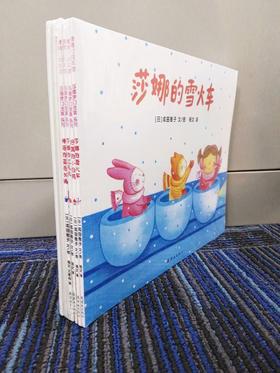 蒲蒲兰绘本馆官方微店:莎娜系列平装7册——朴素、亲切的文字和含义丰富的画面给小读者们以畅想的空间
