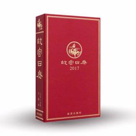 """【收藏推荐】2017故宫日历:宫里的礼物(""""在家""""限量定制版)"""
