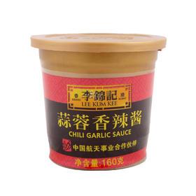 李锦记蒜蓉香辣酱(160g) | 128年酿造经验,选用新鲜辣椒及香蒜制成,获英国BRC认证、天然制作不含苏丹红