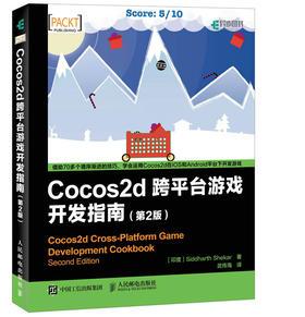 Cocos2d 跨平台游戏开发指南(第2版)iOS Android 跨平台游戏开发指南