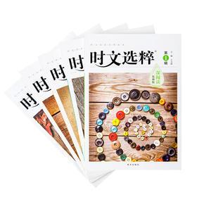 2015版时文选粹【深阅读】全5册全新上市深阅读