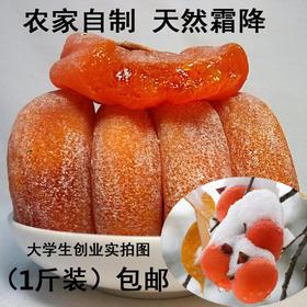 【美货】现货特级柿子饼 天然霜降 农家自制甜柿饼 地方特产1斤500g{爱心义卖}