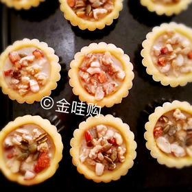 纯手工制作 坚果蛋挞 孕妇和宝宝可以放心食用