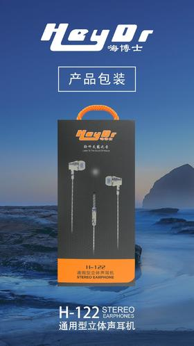 嗨博士H-122通用型立体声耳机 安卓苹果通用 青花瓷