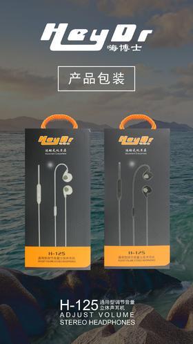嗨博士H-125通用型调节音量 立体声耳机 安卓 苹果通用