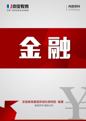 农信社考试内部教案(金融)电子版