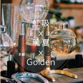 【北京】雕刻时光咖啡学院 - 虹吸 x 瑰夏 x Golden专场 - 活动报名