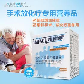 【预售】香港直邮速愈素手术放化疗专用营养品