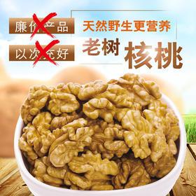 【美货】老树核桃仁原味陇南康县特产零食坚果纯天然孕妇滋补精选200g