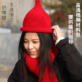 小辛娜娜旋转奶嘴帽编织材料包用线 宝宝帽子围巾线粗毛线 送视频