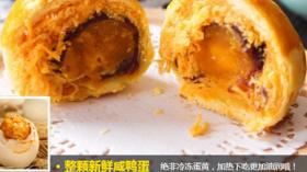 200积分可兑换超值蛋黄酥+奶油曲奇饼干!