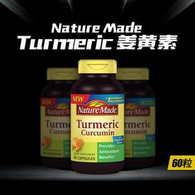 美国Nature Made Turmeric 全天然姜黄素 抗氧化降脂