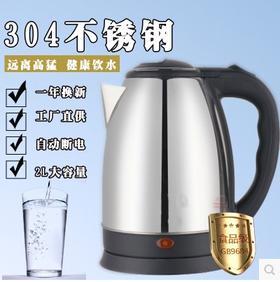 正品半球不锈钢2L电热水壶