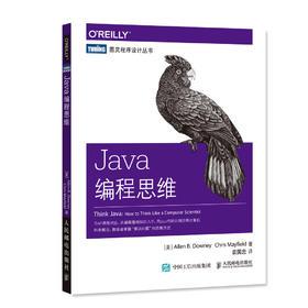 《Java编程思维》