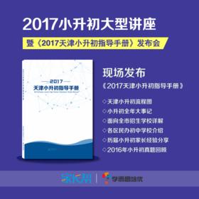 2017天津小升初大型规划讲座暨《2017年天津小升初手册》发布会入场券