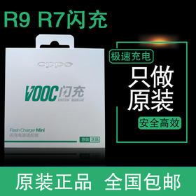 正品OPPOR9闪充充电器原装AK779 OPPO R7plus R5手机数据线闪充头