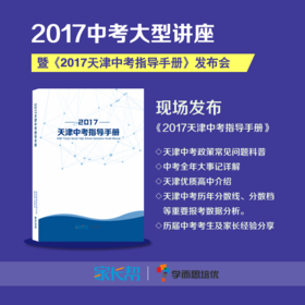 2017天津中考大型规划讲座暨《2017年天津中考手册》发布会入场券
