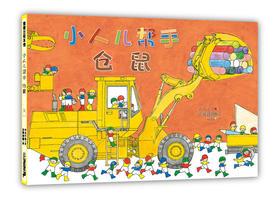 蒲蒲兰绘本馆官方微店:小人儿帮手 仓鼠——挖掘机技术哪家强,小人儿帮手来帮忙