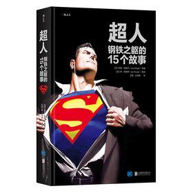 【正版现货】超人:钢铁之躯的15个故事(75周年纪念精选合集)