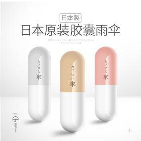 【雨伞中的iPhone7】日本胶囊雨伞  防暴晒 抗暴雨 晴雨两用伞