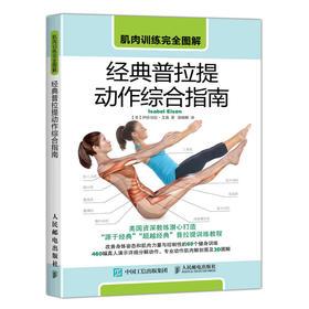 肌肉训练完全图解 经典普拉提动作综合指南 瑜伽减脂减肥塑形瘦身拉伸精准拉伸