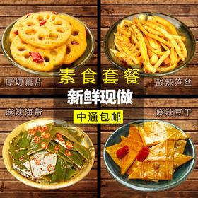 麻爪爪 麻辣素食礼包藕片海带豆干竹笋重庆特产休闲小吃零食包邮
